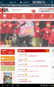 Screenshot_2014-06-16-21-04-15